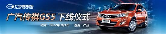 广汽传祺GS5正式上市 售12.38-22.98万元