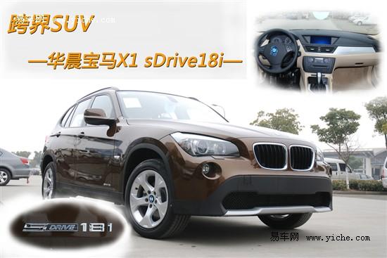跨界SUV 华晨宝马X1 sDrive18i 实拍