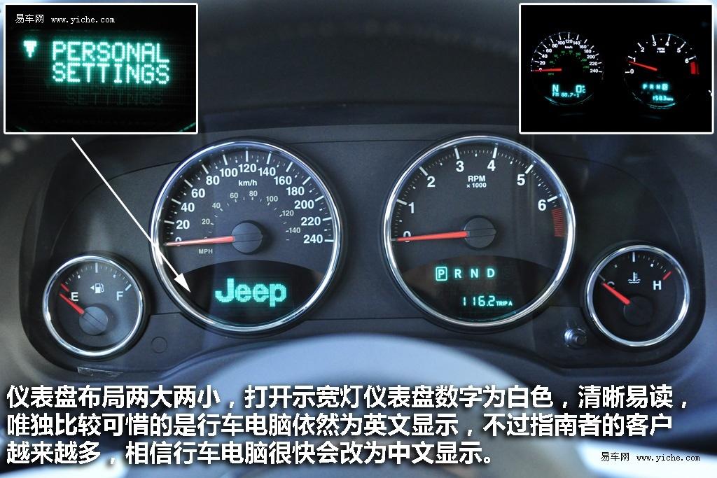 jeep指南者仪表盘图解