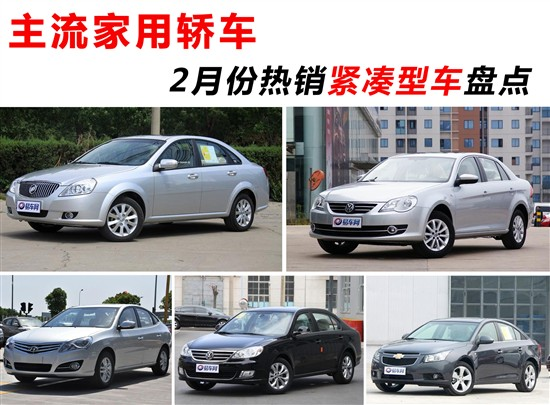 主流家用轿车 2月份热销紧凑型车盘点