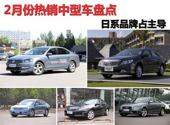 2月份热销中型车盘点 日系品牌占主导