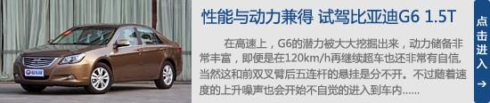 性价比与动力兼得 试驾比亚迪G6 1.5T版