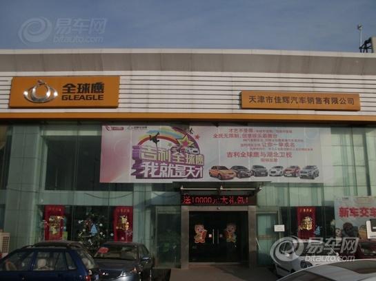 天津佳辉4s店全球鹰汽车最高优惠可达万元