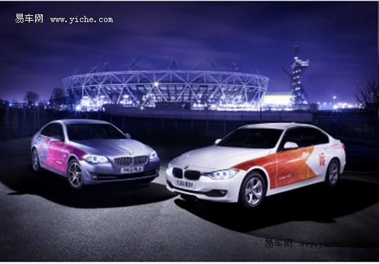 宝马集团奥运车队开始服务2012伦敦奥运