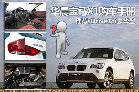 华晨宝马X1购车手册 推荐sDrive18i豪华型
