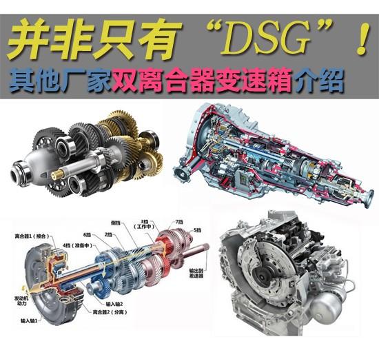 并非只有DSG 其他厂家双离合变速箱介绍