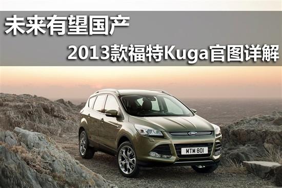 未来有望国产 2013款福特Kuga官图详解