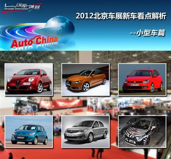 2012北京车展新车看点解析--小型车篇