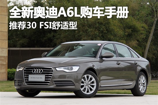 全新奥迪A6L购车手册 推荐30 FSI舒适型