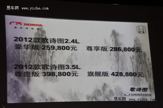 2012款歌诗图上市 售价25.98-42.88万元