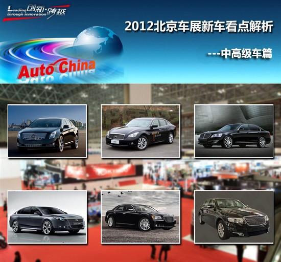 北京车展重点新车看点解析 中高级车篇