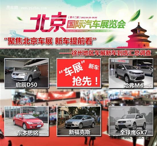 """""""车展新车抢先看""""—徐州区域新车汇总"""