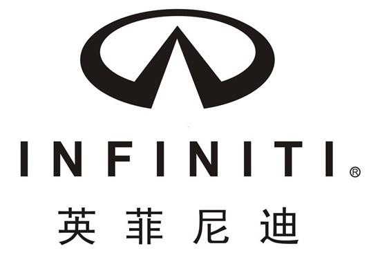 英菲尼迪2014年实现国产 或落户湖北武汉