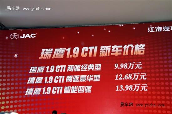 新瑞鹰柴油版北京车展上市 9.98万元起售