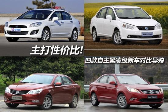 主打性价比 四款自主紧凑级新车对比导购