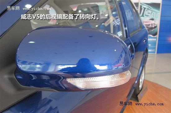 易车网实拍天津一汽威志v5高清图片