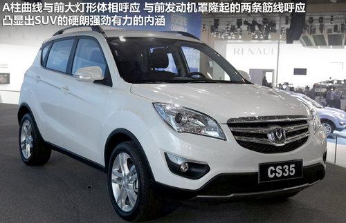 長安首款SUV曝光 七月上市 預售8萬元起高清圖片