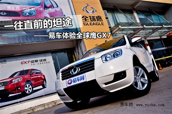 一往直前的坦途—全球鹰GX7易车实拍