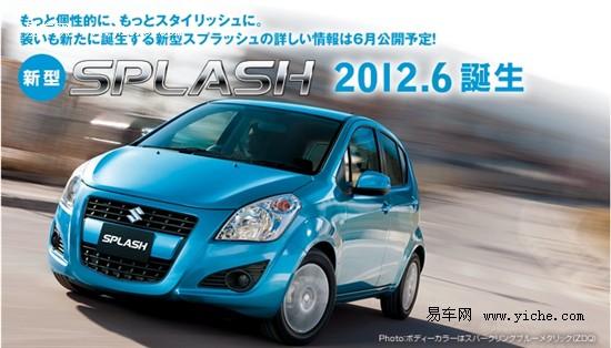 铃木SPLASH将于6月1日发布改款车型