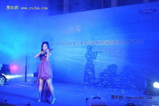【小提琴演奏加勒比海盗主题曲】-台州东福重装开业暨新福克斯上市