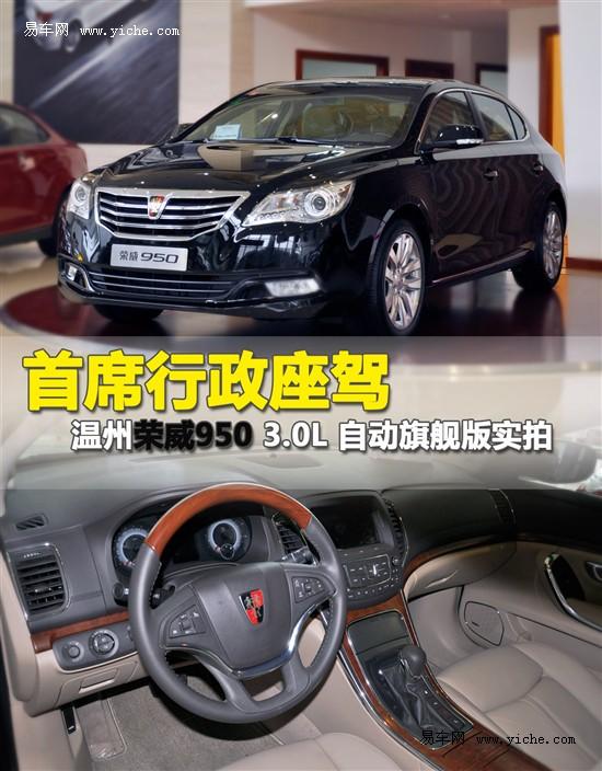 首席行政座驾 易车网温州实拍荣威950