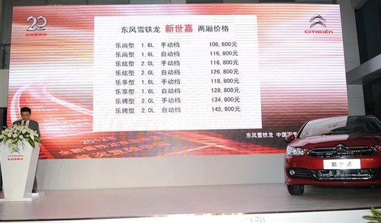 新世嘉两厢正式上市 售10.68万-14.58万元