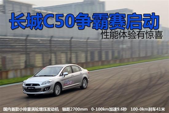 长城C50争霸赛正式启动 性能体验有惊喜