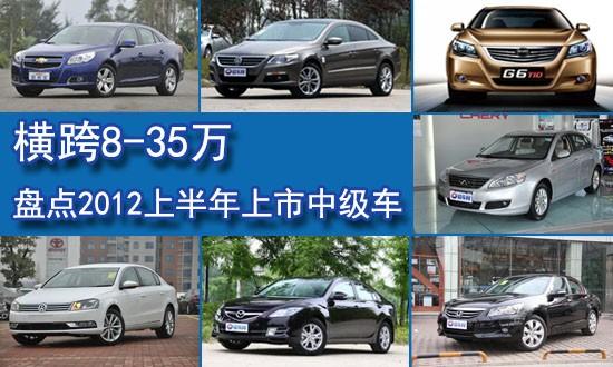 横跨8-35万 盘点2012上半年上市中级车