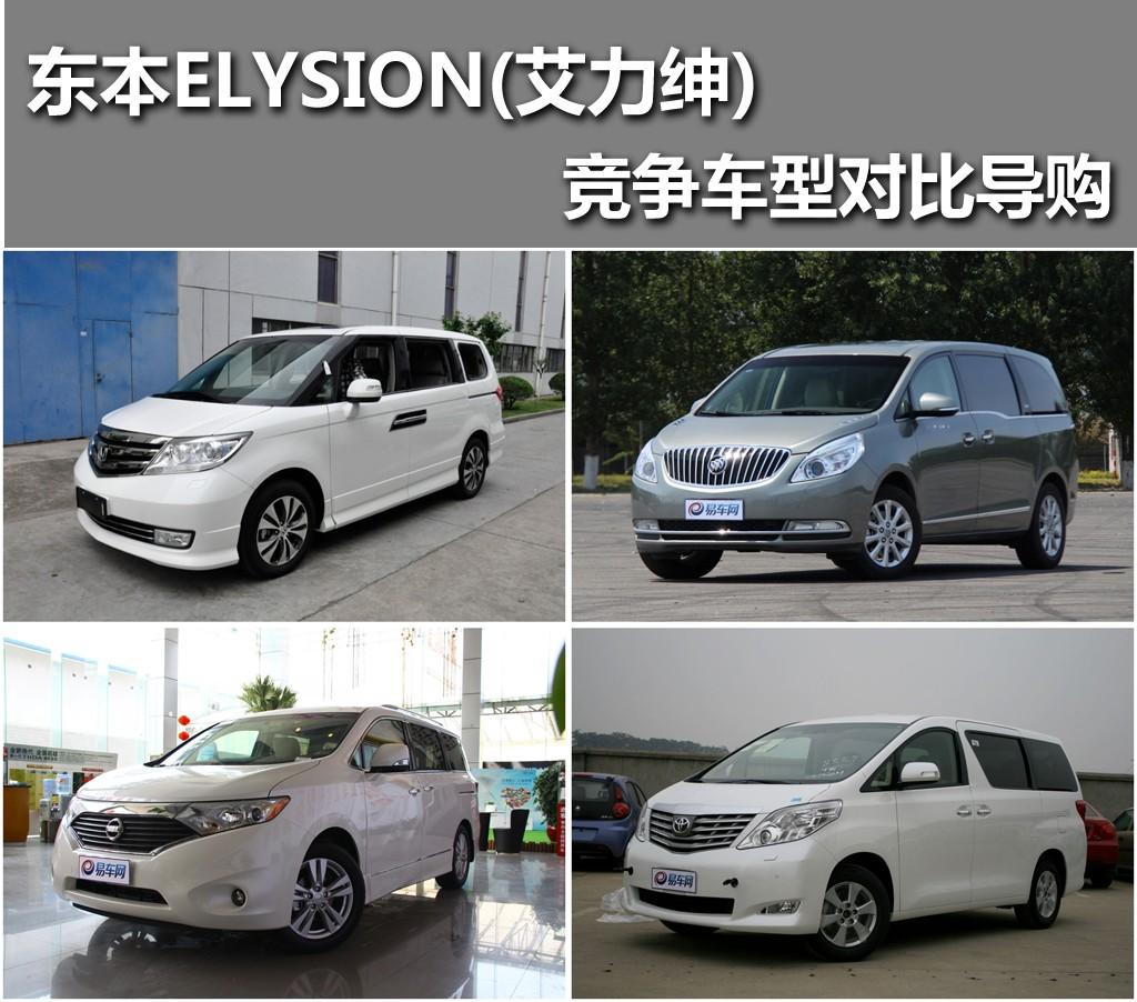 东本elysion 艾力绅 竞争车型对比导购高清图片