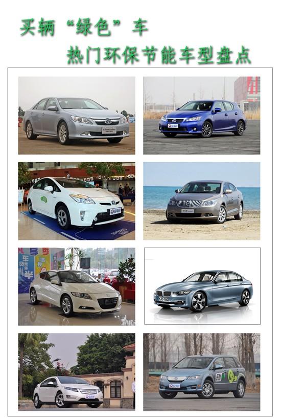 """买辆""""绿色""""车 热门环保节能车型盘点"""