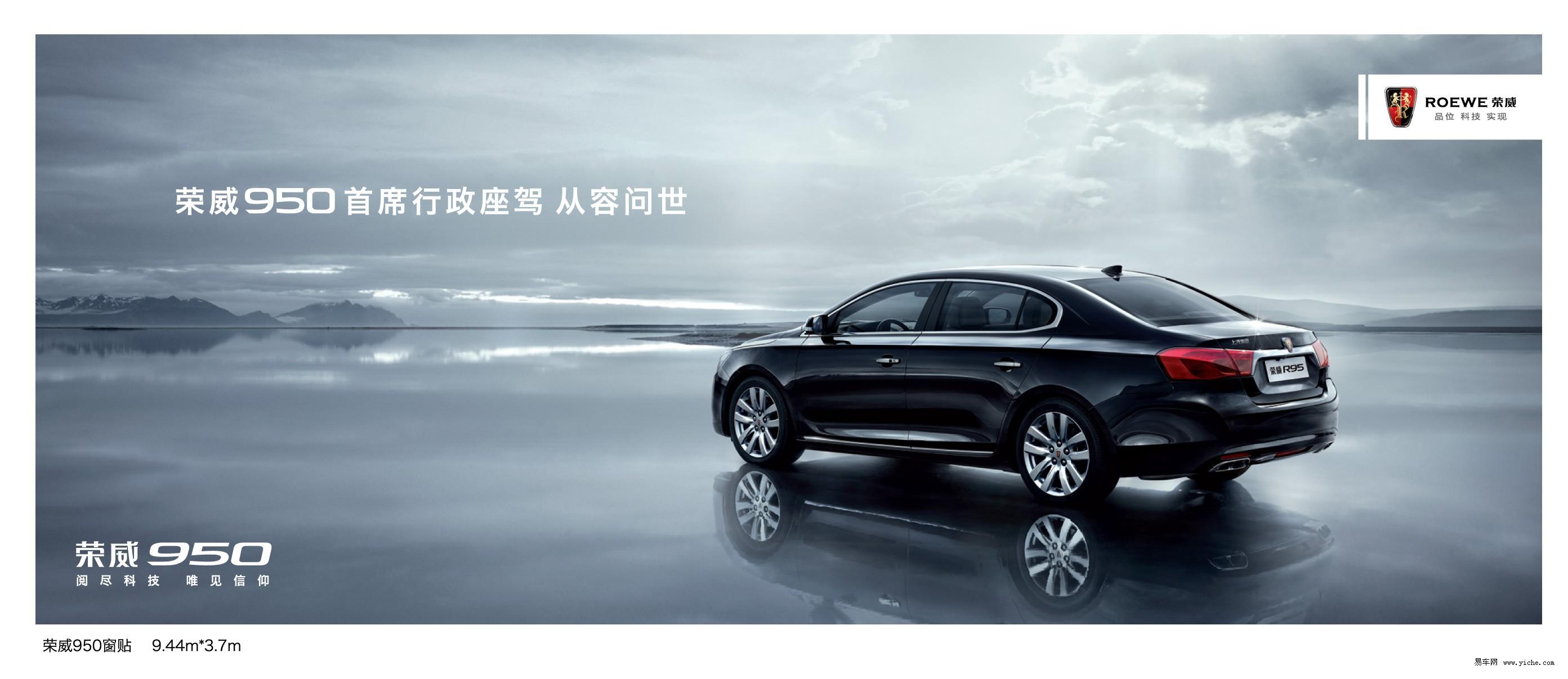 金华申孚荣威汽车旗舰车型950上市发布会诚邀各位朋友参加