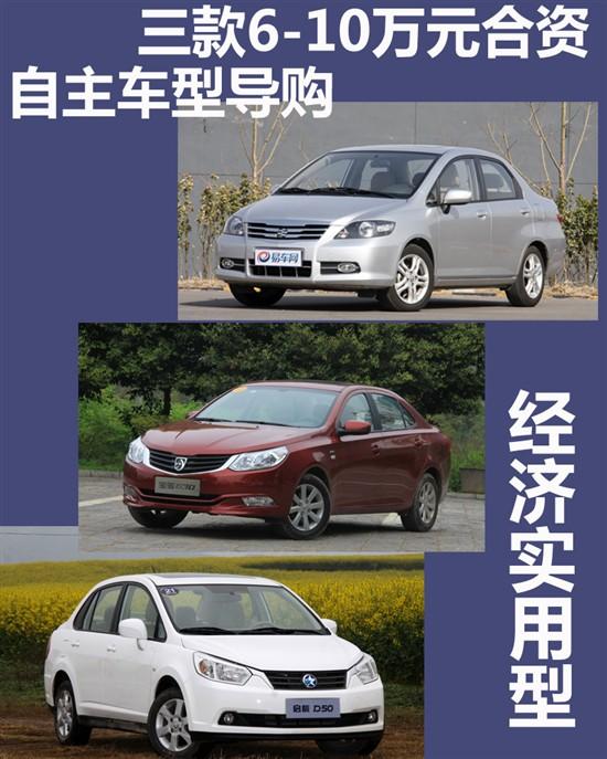 经济实用型 三款6-10万元合资自主车导购