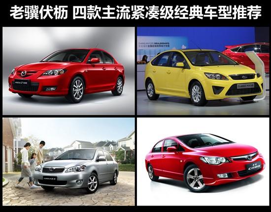 老骥伏枥 四款主流紧凑级经典车型推荐
