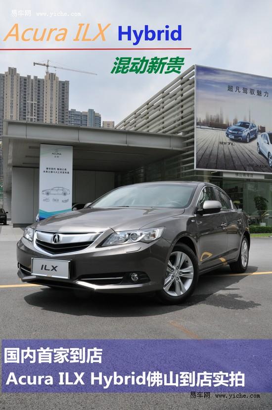 混动新贵 Acura ILX Hybrid佛山到店实拍