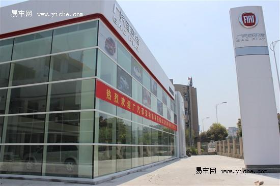 广汽菲亚特温州宏润新4S店落成 正式营业