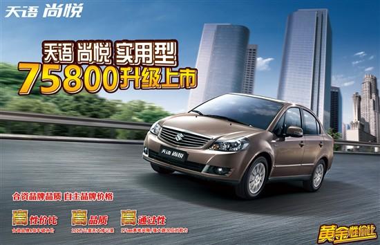 天语尚悦实用型升级上市 售7.58-8.58万元