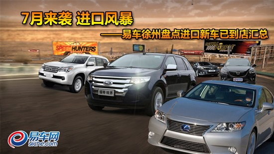 7月来袭 进口风暴—徐州进口新车到店汇总
