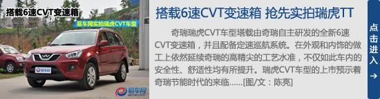 搭载6速CVT变速箱 易车网实拍瑞虎CVT车型