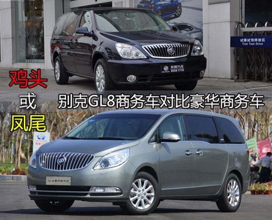 鸡头或凤尾 别克GL8商务车对比豪华商务车