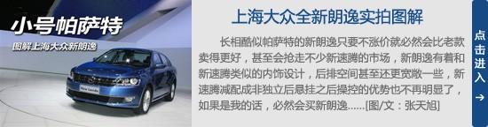 2012北京车展 上海大众新朗逸图解