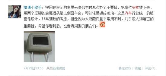 切勿慌张 汽车落水后应该知道的自救方法 - xucg - 徐彩刚的博客