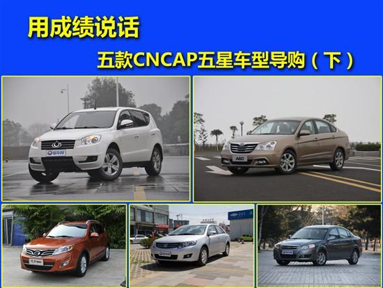 用成绩说话 五款CNCAP五星车型导购(下)