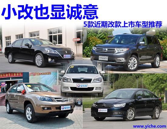 小改也显诚意 5款近期改款上市车型推荐