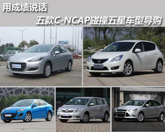 用成绩说话 五款CNCAP五星车型导购