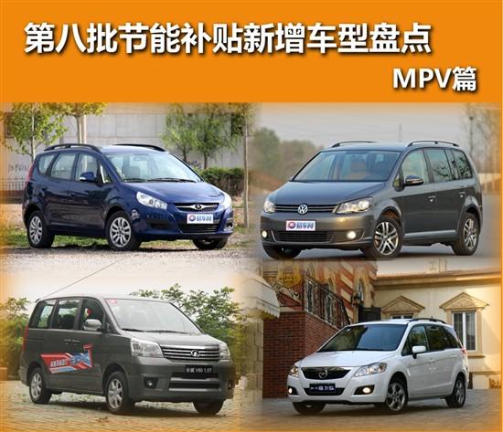 第八批节能补贴新增车型盘点 MPV篇