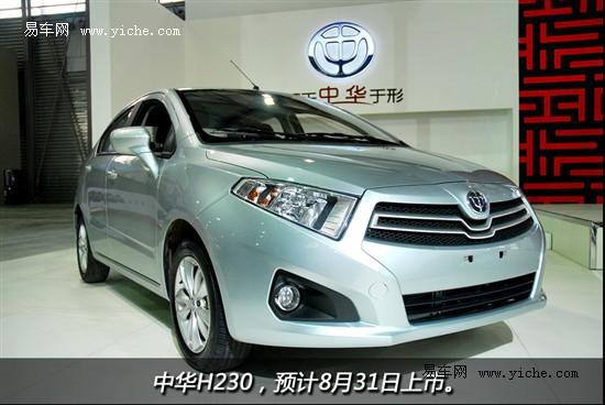 中华H230尚未到店 接受预订订金5000元