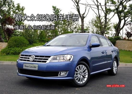 新大众朗逸购车手册 推荐1.6L自动舒适版