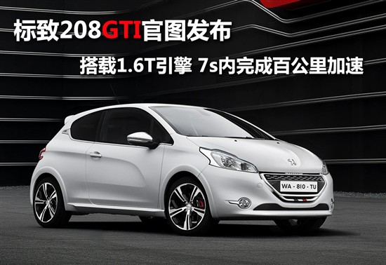 2014款标致208GTI官图发布 搭载1.6T引擎
