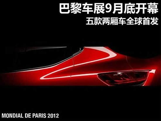 巴黎车展9月底开幕 五款两厢车全球首发