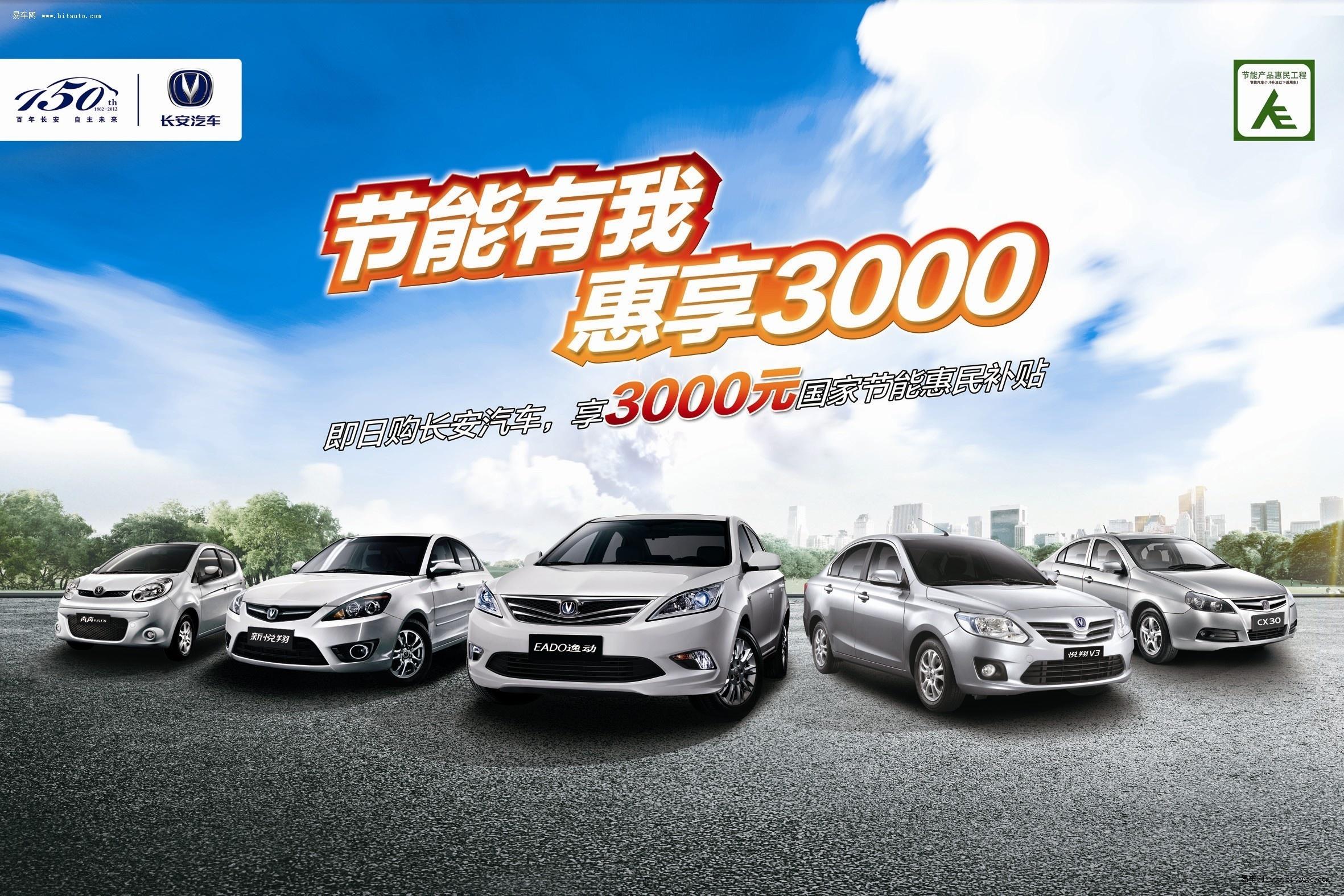 2012首届桂林车模赛 长安汽车闪耀登场 长安轿车浓情金秋 高清图片